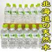 北海道の天然水使用 いろはす 555ml×24本 国産ミネラルウォーター(軟水)