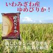 米 ゆめぴりか 5kg 平成29年産 良質1等米 いわみざわ産地限定 (お取り寄せ)