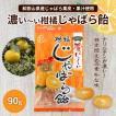 濃い〜ぃ 柑橘じゃばら飴(甘さ控えめ) 90g 1袋 じゃばら生活 最短賞味期限2020.4