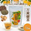 和歌山県産じゃばら果皮使用 万爽健茶 三角ティーバッグ 30g(2g×15袋) 健康茶