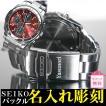 SEIKOメンズ腕時計 送料無料バックル名入れ彫刻 レッド セイコー クロノグラフ メタリックレッド (SEIKO SND495PC)  還暦祝い・誕生日プレゼントに最適☆