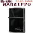 zippo ジッポ ジッポーライター 名入れ彫刻 ブラック...