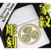 zippo ジッポ アーマー深彫り家紋彫刻ジッポライター プレゼントに最適☆ ZIPPO