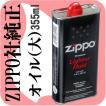 zippo ジッポライター専用 ジッポ社製純正オイル 大缶 ZIPPO
