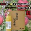 大北産サンふじ100%使用 リンゴジュース 1000ml × 6本 果汁100% ストレートリンゴジュース 長野県