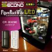 【在庫限り】 JAJAN フィギュアラック セカンド 2nd LED ワイド 幅83cm 奥行29cm ハイタイプ 83シリーズ