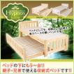 天然木すのこペアベッド ヒュプノス 親子ベッド すのこ ベッド 二段ベッド シングルサイズ 木製 低ホル