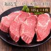 「福島牛」ヒレステーキ 用〈冷蔵便〉