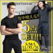 トレーニングウェア 上下セット スポーツウェア メンズ 5点セット 半袖 長袖 Tシャツ フード付き ショートパンツ タイツ トレーニングウェア