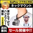 GoPro HERO5 HERO6 HERO 6 ネックマウント アクションカメラ 全般対応 スマホ アクセサリー 改良版 GoPro6 本体 送料無料