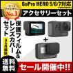 GoPro GoPro ゴープロ アクセサリー HERO7 HERO6 HERO5 専用 両面 保護フィルム レンズカバー セット 自撮り棒 ポイント消化 送料無料 おすすめ アクセ 5 6 7