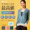 UVパーカー ラッシュガード レディース UVカット  ジップアップ 長袖 羽織り 大きいサイズ 紫外線カット 紫外線対策 UPF50+ UV99%カット