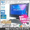 中古パソコン Windows7 23型フルHD液晶一体型 Core i7-2630QM 2.0GHz RAM8GB HDD2TB ブルーレイ 地デジ 無線 Office付属 NEC VW770/ES【1512】