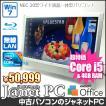 中古パソコン Windows7 20型ワイド液晶一体型 Core i5-430M 2.26GHz RAM4GB HDD1TB ブルーレイ 地デジ 無線 Office付属 NEC VN770/W【1710】