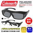 Coleman コールマン オーバーサングラス 跳ね上げ式 偏光 UVカット99%  レンズ COV01-1 スモーク 花粉 オーバーグラス 送料無料