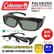 Coleman コールマン オーバーサングラス 跳ね上げ式 偏光 UVカット99%  レンズ COV01-3 グリーンスモーク 花粉 オーバーグラス 送料無料