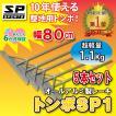 トンボ SP1 5本セット グラウンド 整備用 レーキ アルミ製で超軽量 10年使える (幅80cm) 完全日本製