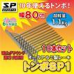 トンボ SP1 10本セット グラウンド 整備用 レーキ アルミ製で超軽量 10年使える (幅80cm) 完全日本製