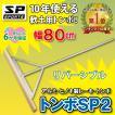 トンボ SP2 グラウンド 整備用 レーキ アルミ&木製(ヒノキ)製で軽量 10年使える (幅80cm) 完全日本製