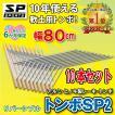 トンボ SP2 10本セット グラウンド 整備用 レーキ アルミ&木製(ヒノキ)製で軽量 10年使える (幅80cm) 完全日本製