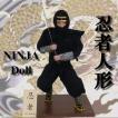 忍者人形(NINJA DOLL)