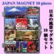 日本のお土産マグネット・日本の風景10個セット メール便 送料無料