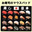 日本の風景入りマウスパッドお寿司