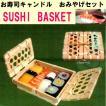 お寿司キャンドルおみやげセット(おすしの型をしたろうそく)