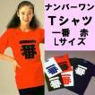 漢字柄Tシャツ ナンバーワン(一番)赤 Lサイズ