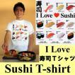 アイラブ寿司Tシャツ  LL サイズ 面白Tシャツ お鮨のTシャツ メール便 送料無料