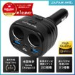 Quick Charge 3.0 カーチャージャー 増設 シガーソケット 2連 急速 type-c USB PD 延長 車載 車 充電器
