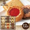 出産内祝い 内祝い 内祝 お返し お菓子 スイーツ ギフト ロシアケーキ 15個入 焼き菓子 洋菓子 詰め合わせ セット