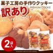 訳あり わけあり お菓子 クッキー 食品 スイーツ お試し ポイント消化 送料無料 お菓子工房の手作り 割れクッキー 130g×2袋