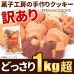 訳あり お菓子 スイーツ お試し 食品 お菓子工房の手作り プレミアム無選別クッキー 割れクッキー 1kg超 150g×7袋