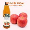 アップルサイダービネガー 純りんご酢 750ml  無添加 非加熱 オーク樽熟成 砂糖不使用