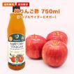 初回限定 送料無料 アップルサイダービネガー 純りんご酢 750ml  無添加 非加熱 オーク樽熟成 砂糖不使用