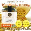 ジャラのスーパーフード ビーポーレン 120g BEEPOLLEN  オーガニック認定 天然のサプリメント みつばち花粉 送料無料