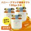 健康の贈り物 ギフト ハニー・アマンテ 130g×3本セット 古代の森の花々のはちみつ 100%オーストラリア産 蜂蜜 低温充てん製法 honey 送料無料