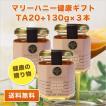 健康の贈り物 ギフト  マリーハニー TA 20+ 130g×3本セット オーストラリア・オーガニック認定 honey はちみつ 蜂蜜 送料無料