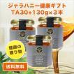 健康の贈り物 ギフト ジャラハニー TA 30+ 130g×3本セット オーストラリア・オーガニック認定 honey はちみつ 蜂蜜 送料無料