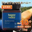 プレミアム マヌカハニー UMF10+ 1,000g ニュージーランド産 天然生はちみつ 蜂蜜 honey 送料無料
