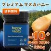 プレミアム マヌカハニー UMF10+ 250g ニュージーランド産 天然生はちみつ 蜂蜜 honey 送料無料