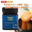 プレミアム マヌカハニー UMF10+ 250g 初回限定 ニュージーランド産 はちみつ 蜂蜜 honey ポイント消化 送料無料