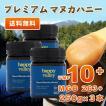 プレミアム マヌカハニー UMF10+ 250g×3本セット ニュージーランド産 天然生はちみつ 蜂蜜 honey 送料無料