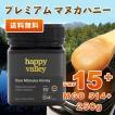 プレミアム マヌカハニー UMF15+ 250g 専用BOX付 ニュージーランド産 天然生はちみつ 蜂蜜 honey 送料無料