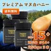 プレミアム マヌカハニー UMF15+ 250g×3本セット 専用BOX付 ニュージーランド産 天然生はちみつ 蜂蜜 honey 送料無料
