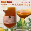 初回限定 マヌカハニーと同様の健康活性力 マリーハニー TA 20+ 130g スタンドパック 蜂蜜 はちみつ オーストラリア・オーガニック認定 送料無料