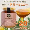マリーハニー TA 20+ 250g マヌカハニーと同様の健康活性力 オーストラリア・オーガニック認定 はちみつ 蜂蜜 honey 送料無料