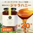 SALE価格 250gプレゼント特典 ジャラハニー TA 20+ 1,000g 1kg マヌカハニーと同様の健康活性力 オーストラリア・オーガニック認定 はちみつ 蜂蜜 送料無料