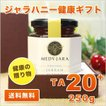 送料無料 健康の贈り物 ギフト  ジャラハニー TA 20+ 250g オーストラリア・オーガニック認定 honey はちみつ 蜂蜜